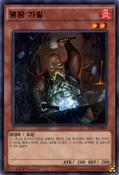 MasterCraftsmanGamil-EP15-KR-C-1E