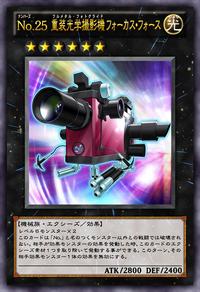 Number25ForceFocus-JP-Anime-ZX