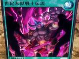 Post-Apocalyptic Beast-Warrior Legend
