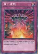 PowerfulRebirth-GS06-TC-C