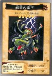 Blackland Fire Dragon (Bandai) | Yu-Gi-Oh! | FANDOM ...Black Fire Dragon Yugioh