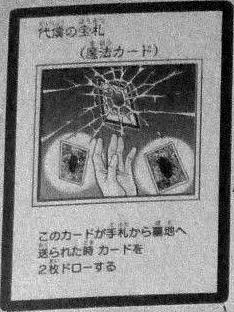 File:CardofCompensation-JP-Manga-5D.png