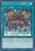 ContractwithExodia-MB01-JP-MLR