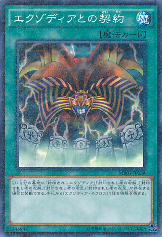 File:ContractwithExodia-MB01-JP-MLR.png