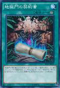 DarkContractwiththeGate-SD30-JP-C