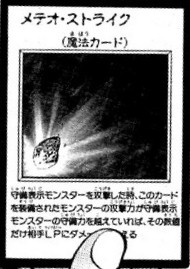 FairyMeteorCrush-JP-Manga-GX
