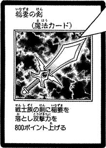 File:LightningBlade-JP-Manga-DM.png