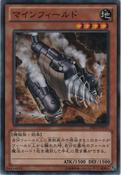 Minefieldriller-DE04-JP-C