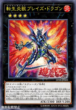 SalamangreatBlazeDragon-LVDS-JP-OP