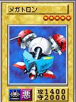 SpaceMegatron-DM8-JP-VG
