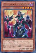 VampireSorcerer-SHSP-JP-R