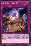 WorldLegacyTrapGlobe-CIBR-JP-C