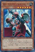 XXSaberFaultroll-SPRG-JP-SR