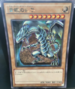 BlueEyesWhiteDragon-SD25-JP-UR-GC