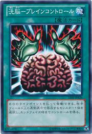 BrainControl-15AY-JP-C