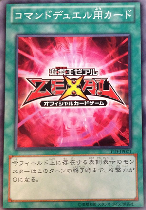 CommandDuelUseCard-CD-JP-C-21