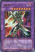 DarkPaladin-LE5-JP-UR