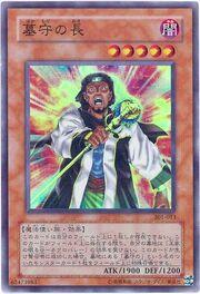 GravekeepersChief-301-JP-SR