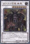 KarakuriShogunmdl00Burei-STBL-JP-UtR