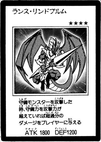 File:LancerLindwurm-JP-Manga-GX.png