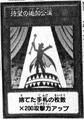 LongAwaitedEncore-JP-Manga-DY.png