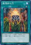 MagePower-DC01-JP-C