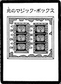 MysticBox-JP-Manga-DM