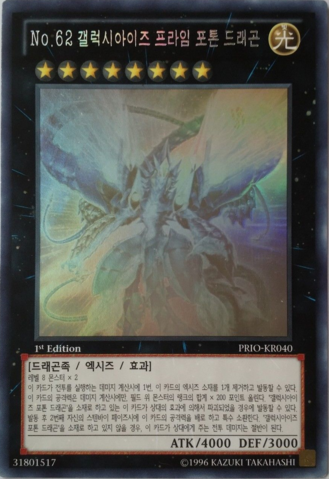 File:Number62GalaxyEyesPrimePhotonDragon-PRIO-KR-HGR-1E.png