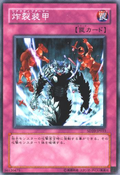 SakuretsuArmor-SD10-JP-C