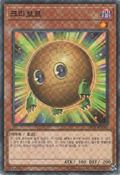 SphereKuriboh-DP18-KR-C-UE