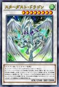 StardustDragon-JP-Anime-AV