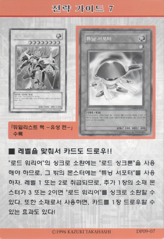 File:StrategyCard7-DP09-KR.png