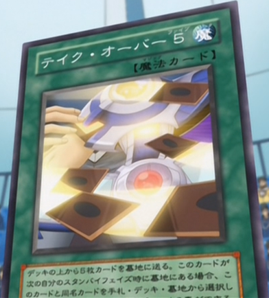 File:TakeOverFive-JP-Anime-GX.png