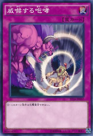 File:ThreateningRoar-ST16-JP-C.png