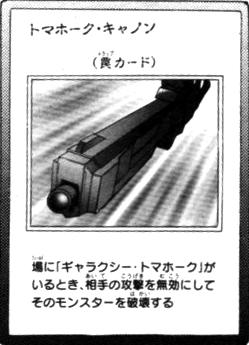 File:TomahawkCannon-JP-Manga-ZX.png