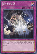 TransmigrationBreak-DE02-JP-C