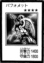 File:Baphomet-JP-Manga-DM.png