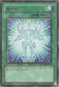 CelestialTransformation-HGP4-KR-R-UE