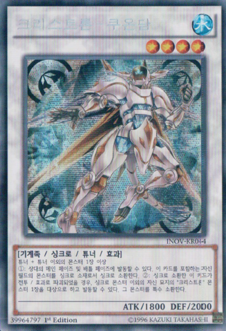 File:CrystronQuandax-INOV-KR-ScR-1E.png