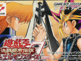 Yu-Gi-Oh! Duel Monsters 7: The Duel City Legend promotional cards
