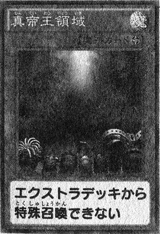 File:DomainoftheTrueMonarchs-JP-Manga-DY.png