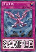 DragonsBind-BOSH-JP-OP