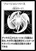 FusionBirth-JP-Manga-GX