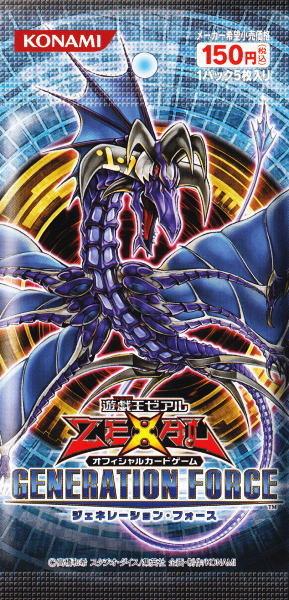 GENF - Yu-Gi-Oh 1x Riesenmaul