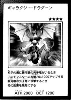 File:GalaxyDragon-JP-Manga-ZX.png
