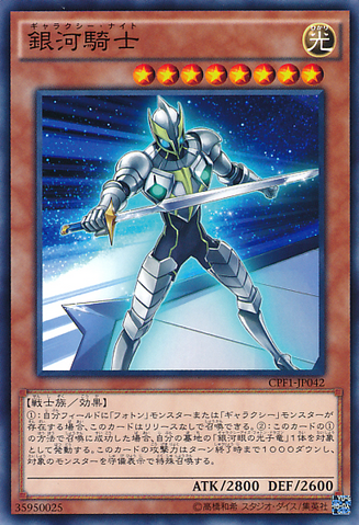 File:GalaxyKnight-CPF1-JP-C.png