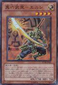LegendarySixSamuraiEnishi-STOR-JP-SR