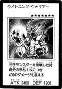 LightningWarrior-JP-Manga-5D