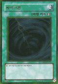 MysticalSpaceTyphoon-GS01-KR-GUR-UE