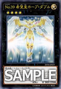YuGiOh! TCG karta: Number 39: Utopia Double